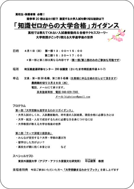 春企画詳細_ブログ用.png